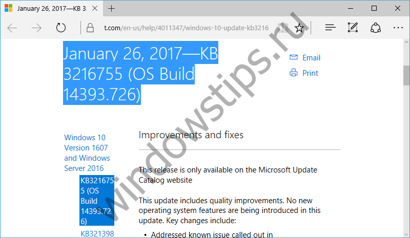 Накопительное обновление 14393.726 (KB3216755) для Windows 10 v1607 уже можно скачать из каталога Центра обновления Windows