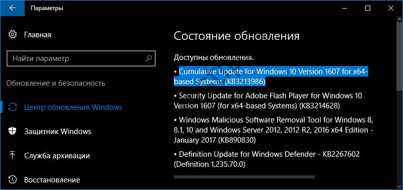 Windows 10 и Windows 10 Mobile v1607 получают накопительное обновление 14393.693