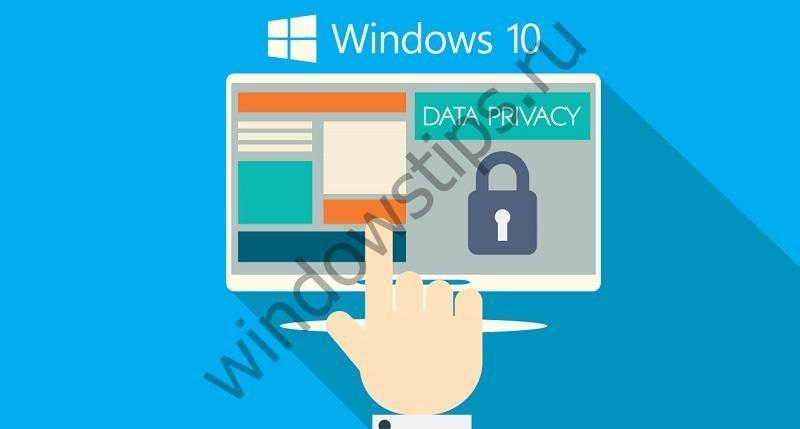 Microsoft упростила управление конфиденциальными данными