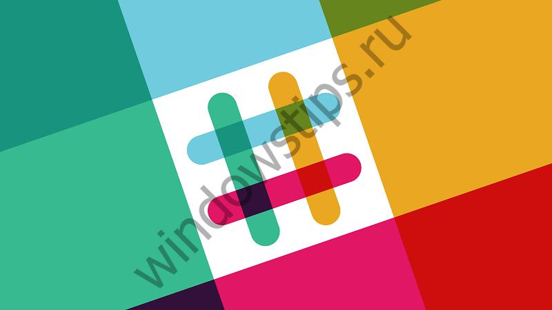 Десктопная версия Slack появилась в Windows Store