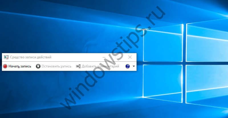 Средство записи действий будет удалено из Windows 10