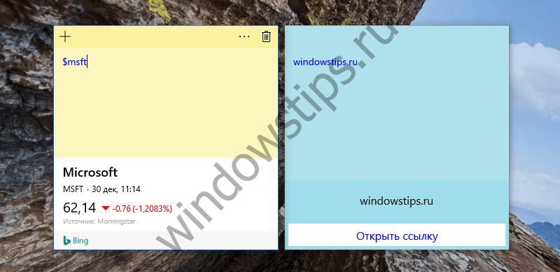 Как создать резервную копию Sticky Notes в Windows 10