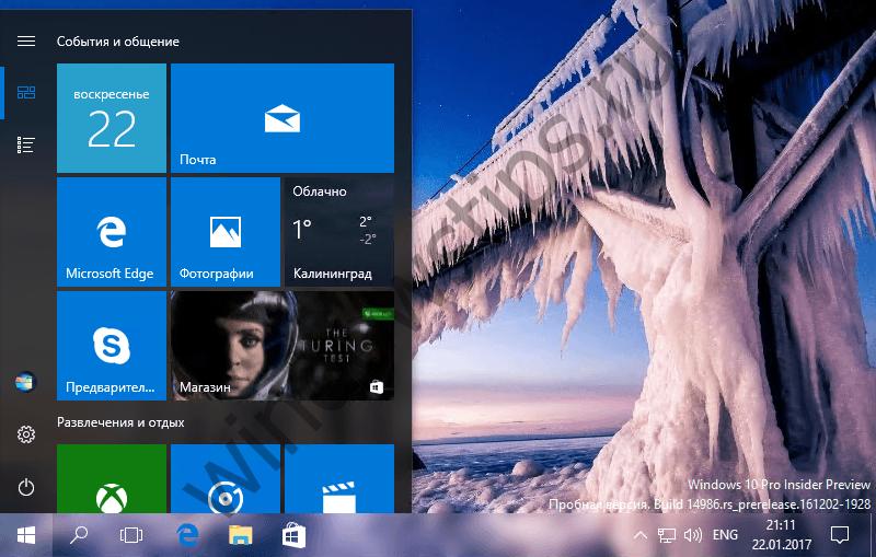 Два способа сделать панель задач в Windows 10 полностью прозрачной
