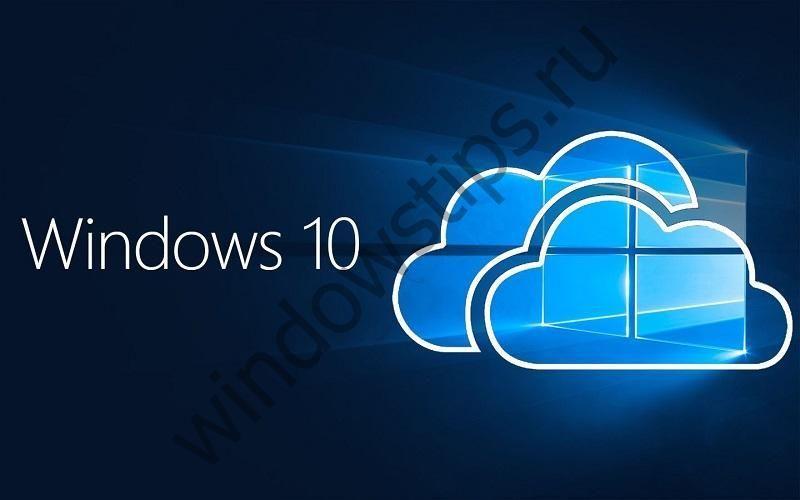 Стали известные рекомендуемые минимальные требования Windows 10 Cloud