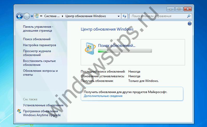 Бесконечный поиск обновлений Windows 7 [Решение]