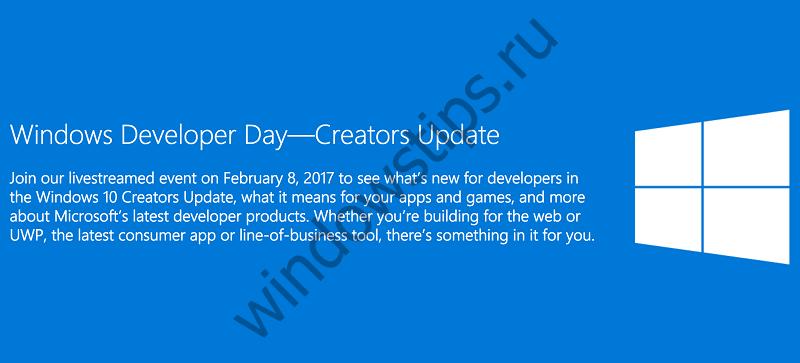В следующем месяце Microsoft расскажет, что нового для разработчиков в Windows 10 Creators Update
