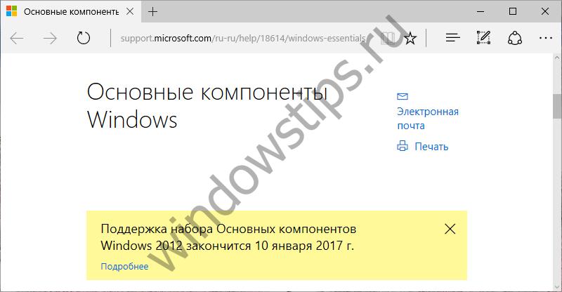 Сегодня завершается поддержка Windows Essentials 2012
