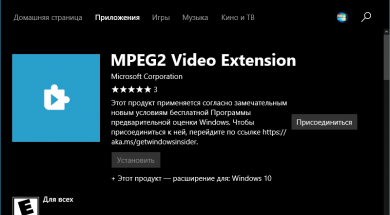 MPEG-2 Video Extension