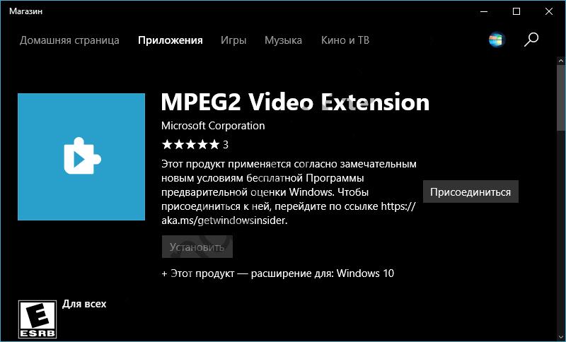 В Магазине Windows появилось расширение от Microsoft, содержащие кодеки для приложения «Кино и ТВ»