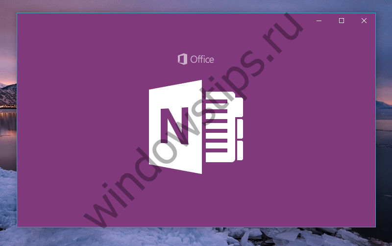 Microsoft выпустила новые версии OneNote для Windows 10 и Windows 10 Mobile