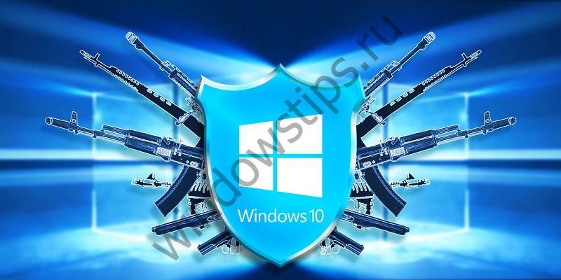 Microsoft: Windows 10 – самая безопасная платформа