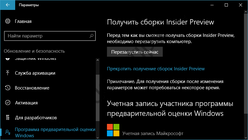 Windows Insider: Microsoft объяснила, чем вызвана задержка в получении сборки после смены режима доступа