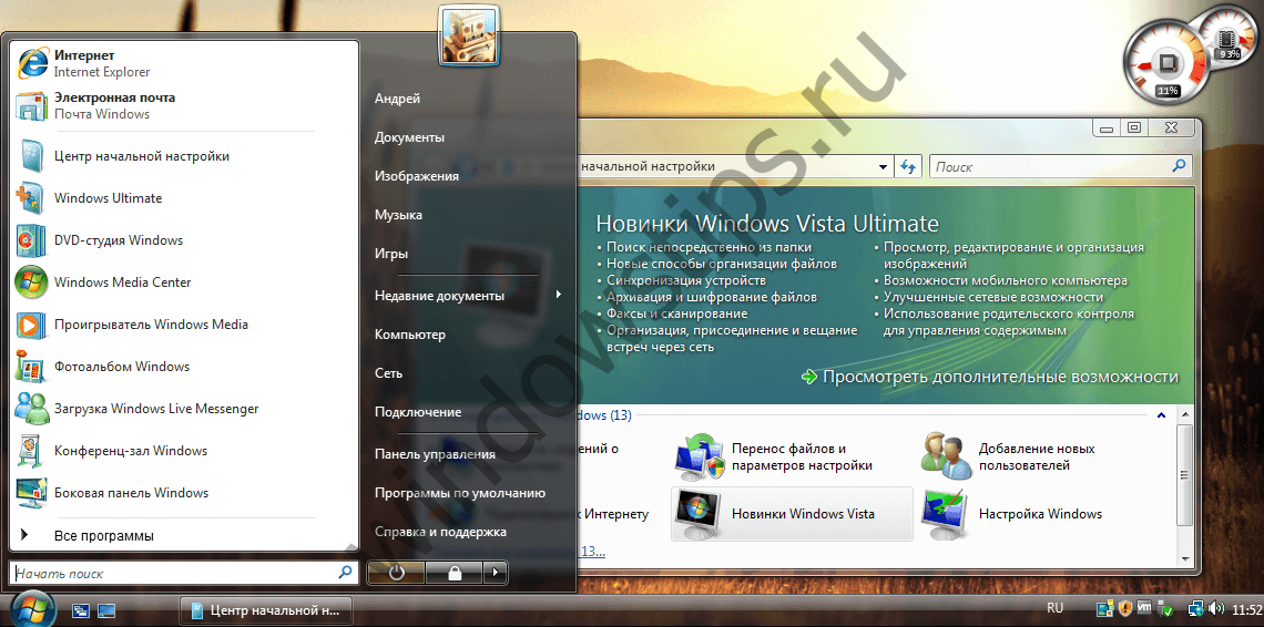 11 апреля – дата окончательной смерти Windows Vista