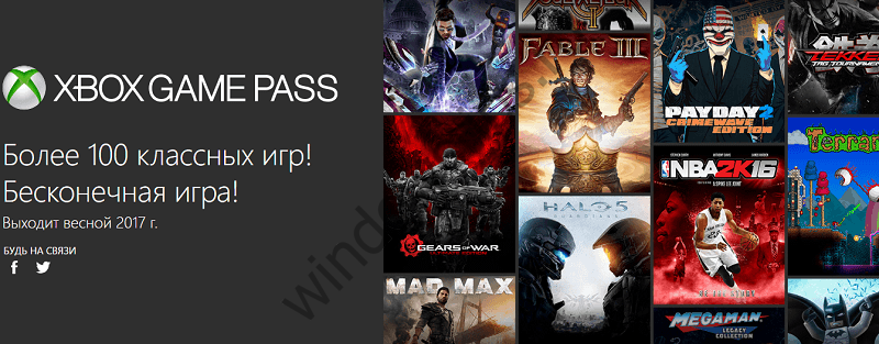 Microsoft анонсировала Xbox Game Pass: доступ более чем к ста играм за небольшую ежемесячную плату