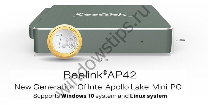 Beelink AP42 – недорогой, безвентиляторный мини-компьютер с Windows 10