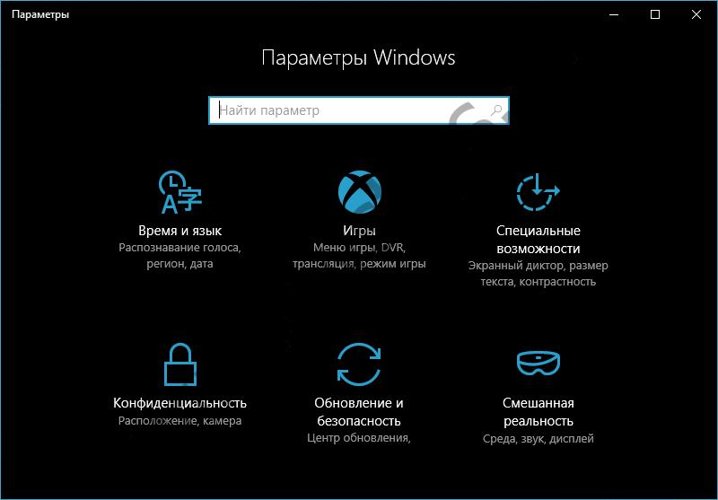 Как в Windows 10 Creators Update скрыть отдельные категории настроек приложения «Параметры»