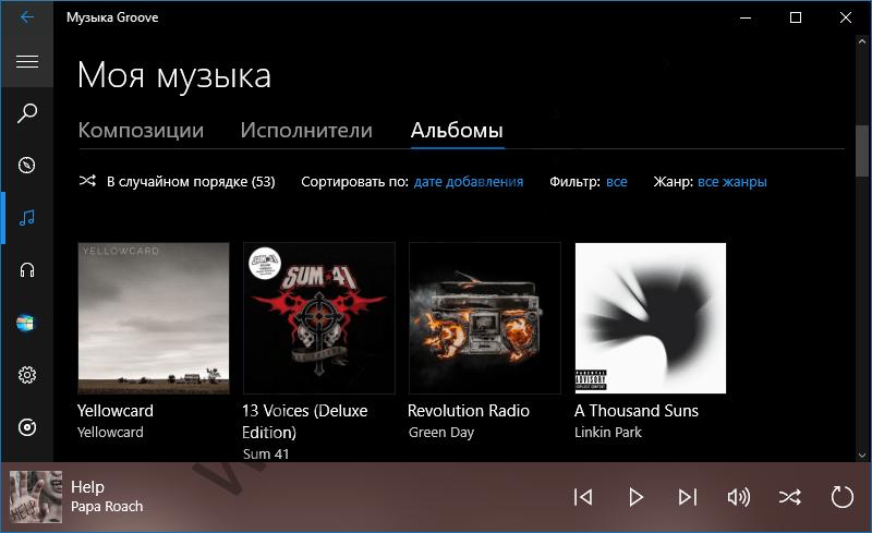 В Release Preview доступна новая версия «Музыка Groove»