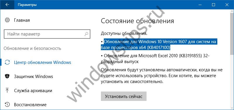 Для Windows 10 1607 выпущено обновление KB4017100
