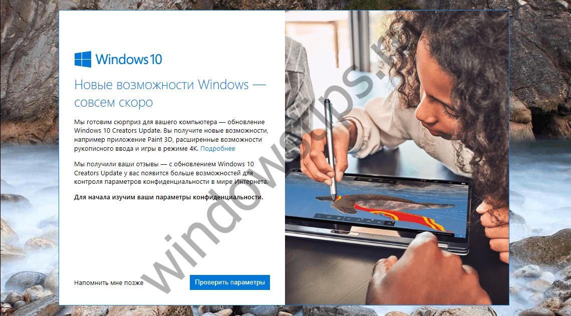 Как Microsoft собирается уведомить пользователей о готовности обновления Windows 10 Creators Update