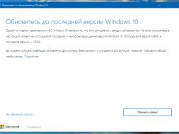 Windows 10 CU build 15063