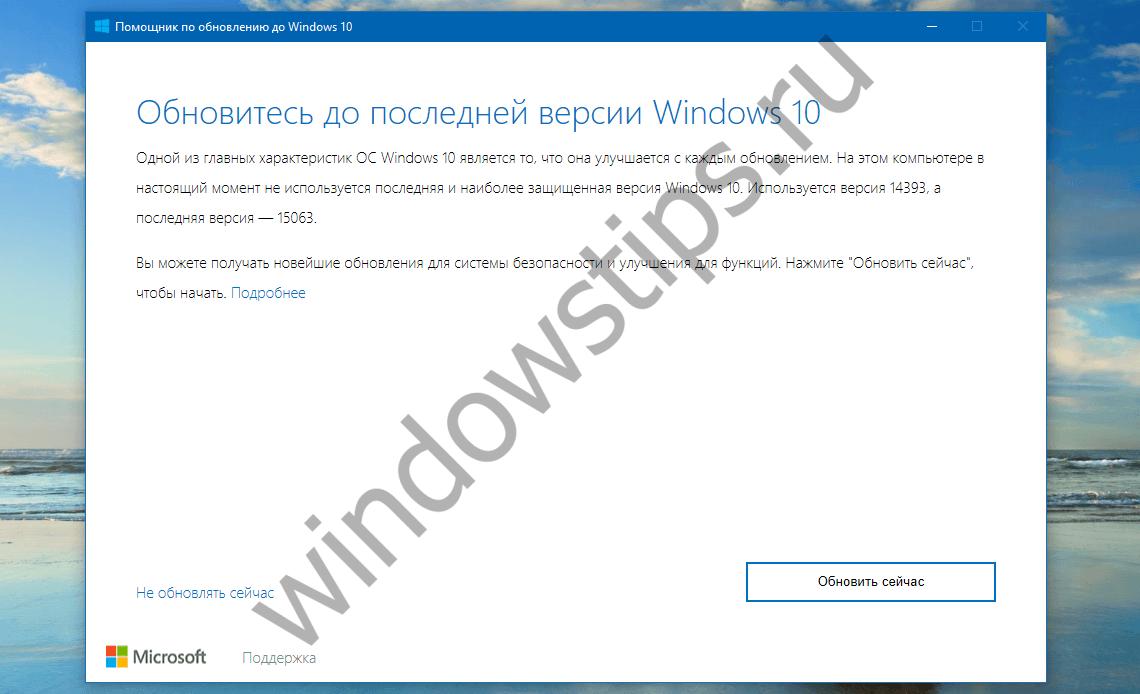 Возможность установки Creators Update с помощью Update Assistant будет восстановлена 5 апреля