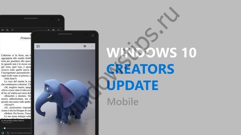 Обновление Windows 10 Mobile Creators Update доступно