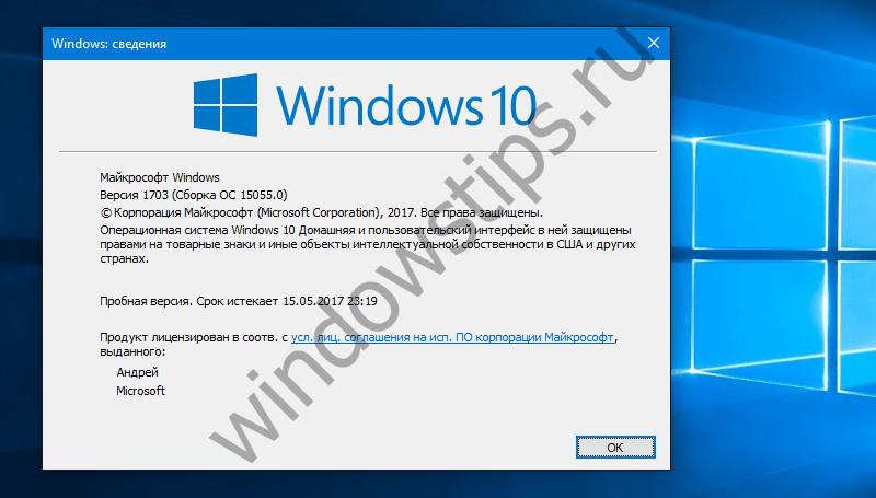 Microsoft подтвердила номер версии Windows 10 Creators Update