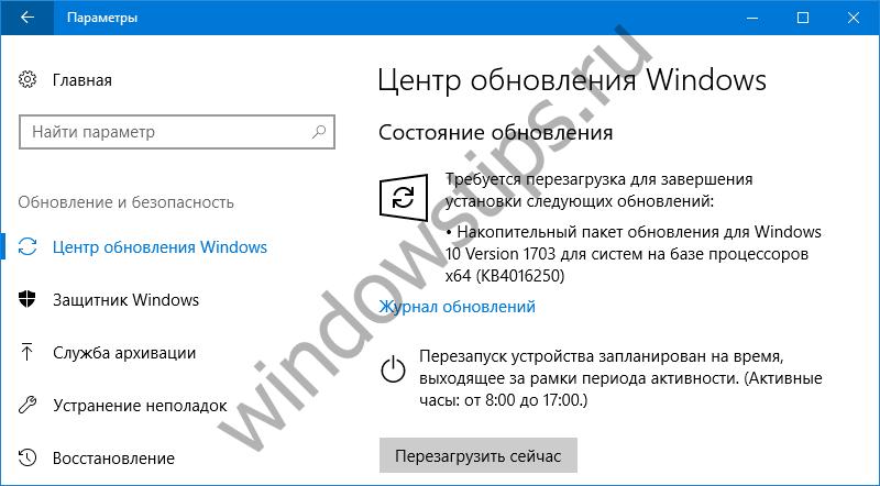 Windows 10 v1703 получает первое накопительное обновление