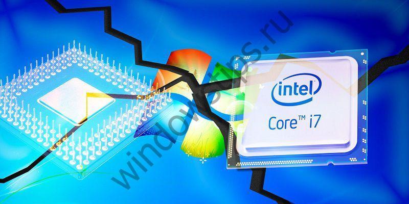 Windows 7 и 8.1 больше не будут получать обновления на ПК с новыми процессорами