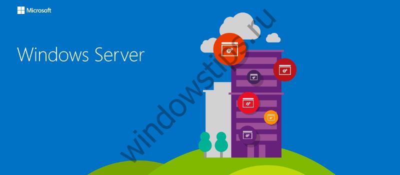 Windows Server для ARM становится реальностью