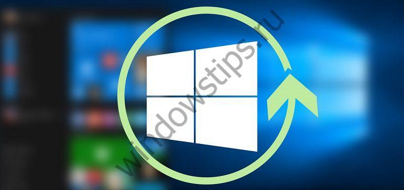 Windows 10 сможет загружать определенные обновления даже при включении лимитного подключения
