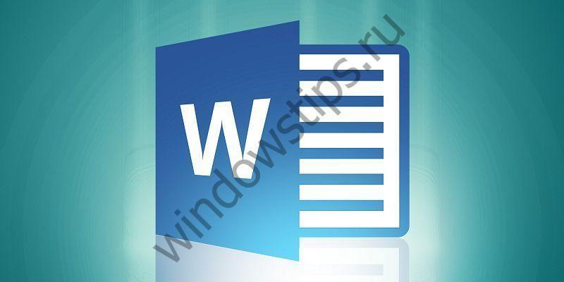 Работа с шаблонами текстового редактора Microsoft Word