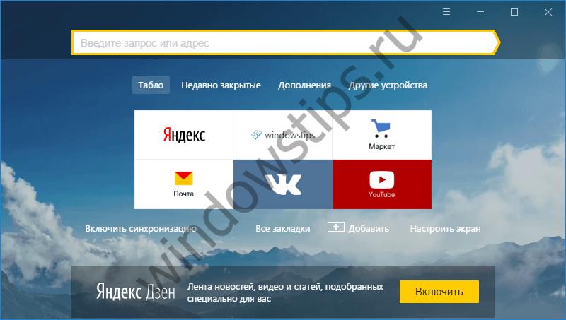 YouTube-видео в отдельном окне, панель Protect и прочие новинки Яндекс.Браузера
