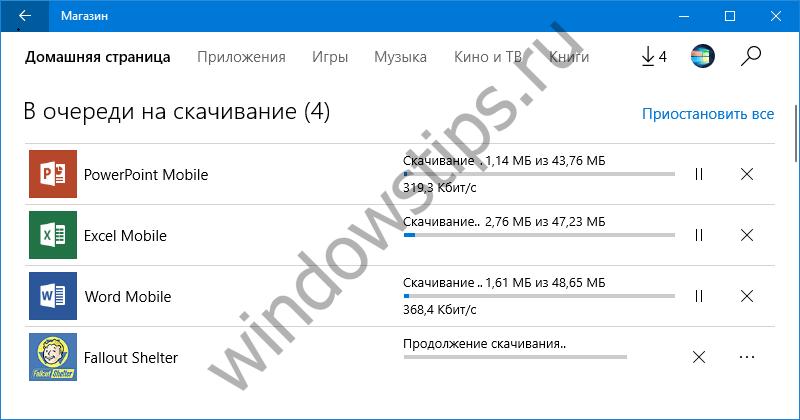 Windows Store получил новый индикатор выполнения загрузки