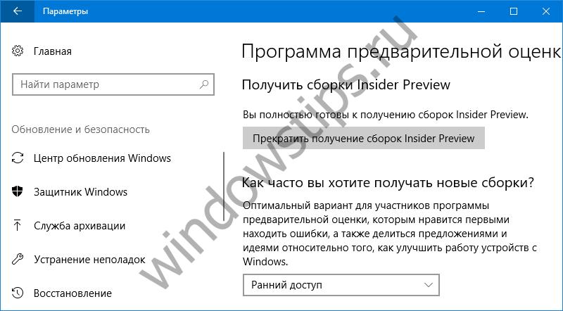 Microsoft готовится к выпуску первых сборок Redstone 3