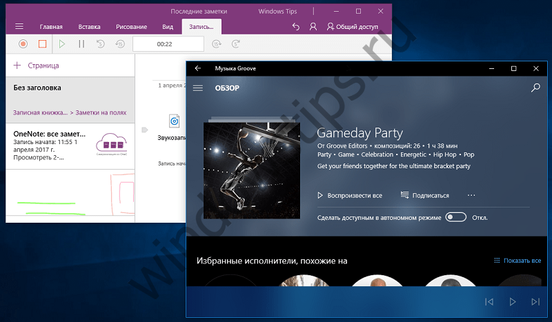 OneNote и Groove Music обновились в рамках программы Windows Insider