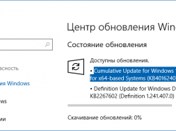 KB4016240 Windows 10 15063.250