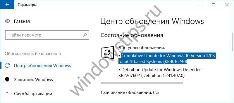 Windows 10 Creators Update обновляется до сборки 15063.250