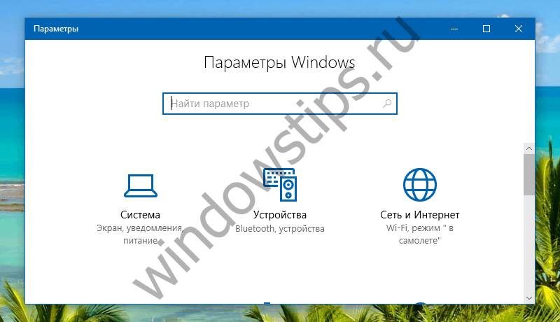 [Для новичков] 7 способов открыть меню «Параметры» в Windows 10