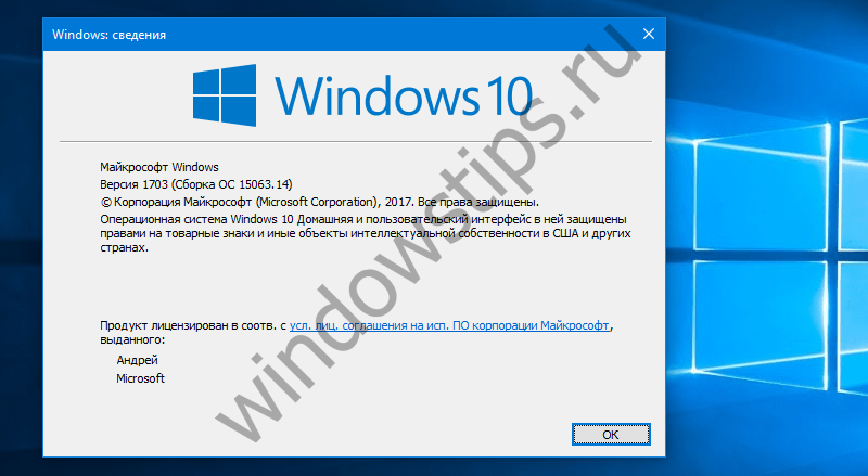 Windows 10 v1703 (Creators Update) получает накопительные обновления 15063.13 и 15063.14
