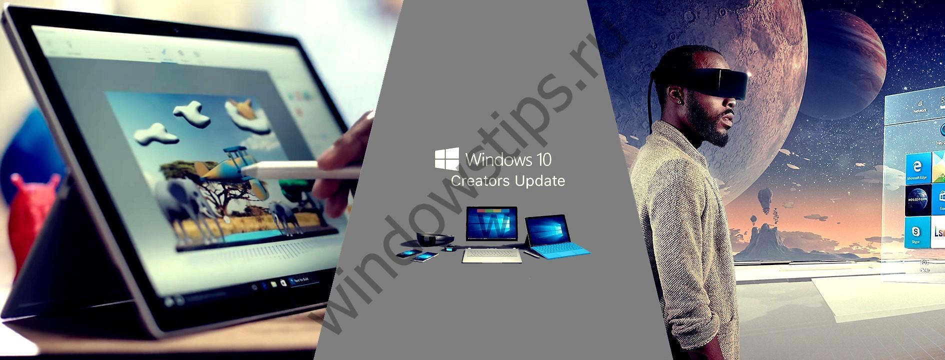 Windows 10 Creators Update версия 1703: обзор новых функций