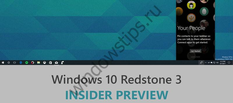 Новые сборки Windows 10 Insider Preview: сборка 16179 для ПК + сборка 15205 для смартфонов
