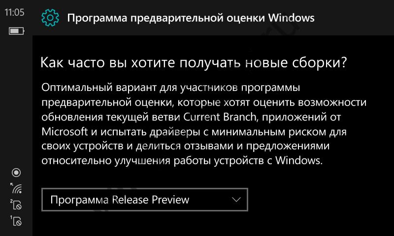 Как получать накопительные обновления для Windows 10 Mobile 15063 на неподдерживаемых моделях