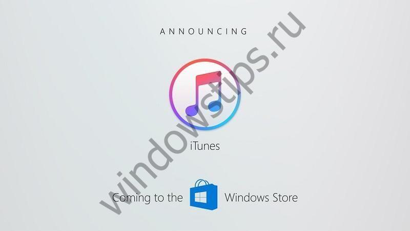 В Магазине Windows появится iTunes, а также дистрибутивы Ubuntu, openSUSE и Fedora - «Windows»