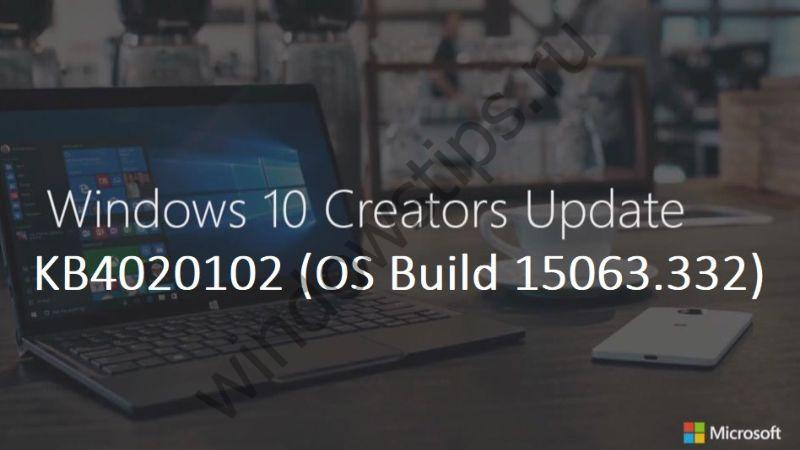 Внеплановое обновление для Windows 10 — KB4020102 (OS Build 15063.332)