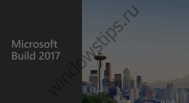 Сегодня начинается конференция Build 2017: где посмотреть онлайн-трансляцию, в том числе на русском языке?