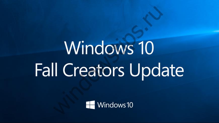 Следующее обновление Windows 10 называется Fall Creators Update