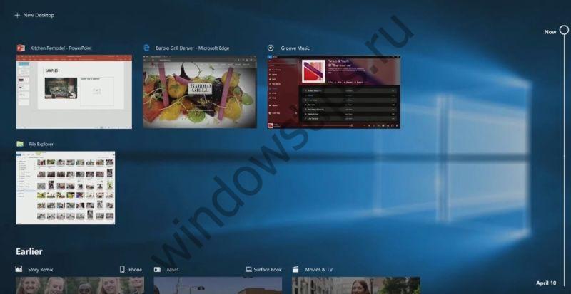 Первые представления о Windows Timeline