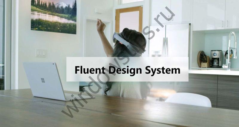 Fluent Design System: видимое будущее
