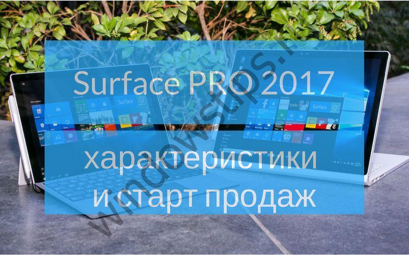Анонс гибридного Surface Pro